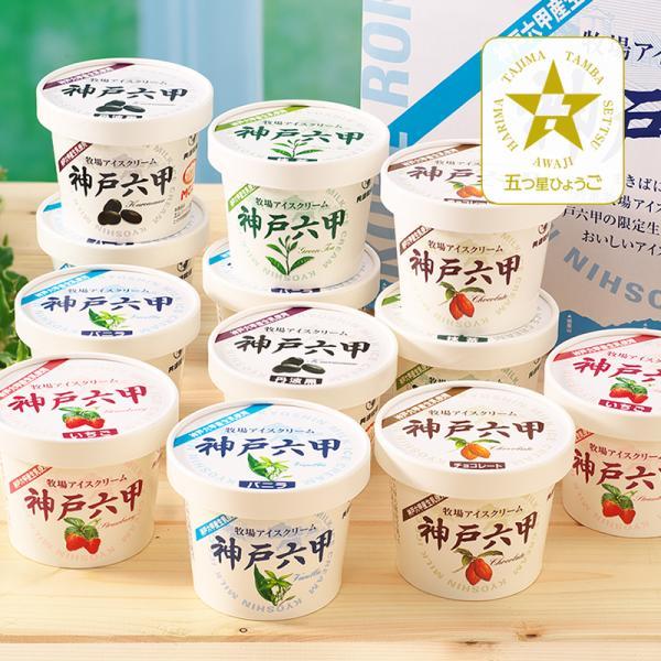 「共進牧場」牧場アイスクリーム神戸六甲ギフトセット(12個入 冷凍)|hyogo-tokusanhin