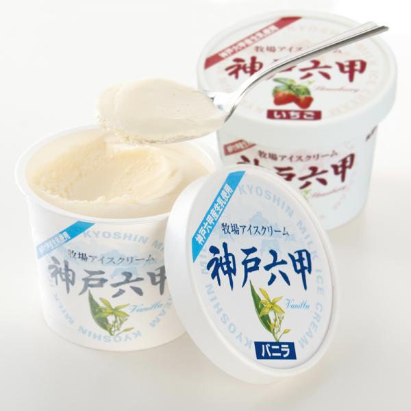 「共進牧場」牧場アイスクリーム神戸六甲ギフトセット(12個入 冷凍)|hyogo-tokusanhin|05