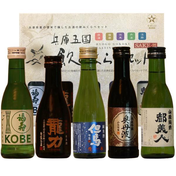 「ひょうごふるさと館」神戸酒類販売 兵庫五国飲みくらべセット(912-39)|hyogo-tokusanhin