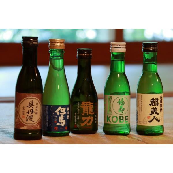 「ひょうごふるさと館」神戸酒類販売 兵庫五国飲みくらべセット(912-39)|hyogo-tokusanhin|02