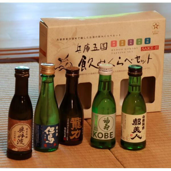 「ひょうごふるさと館」神戸酒類販売 兵庫五国飲みくらべセット(912-39)|hyogo-tokusanhin|03