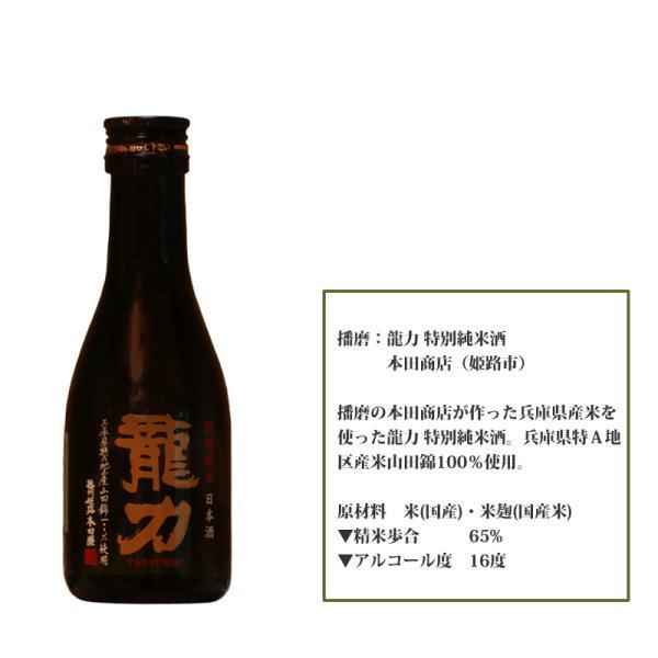 「ひょうごふるさと館」神戸酒類販売 兵庫五国飲みくらべセット(912-39)|hyogo-tokusanhin|07