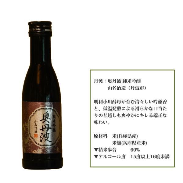 「ひょうごふるさと館」神戸酒類販売 兵庫五国飲みくらべセット(912-39)|hyogo-tokusanhin|09