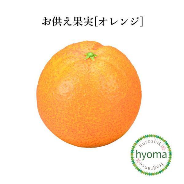お供え果実 オレンジ  御供物 果物 フルーツ 本物そっくり 仏具 仏壇