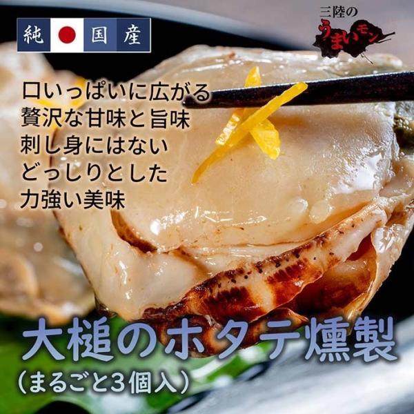 大槌のホタテ燻製(まるごと3個入) 〜地元ほたてを贅沢くん製に。ご自宅用に・贈り物に|hyotanjima-tomaya