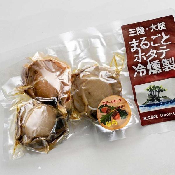 大槌のホタテ燻製(まるごと3個入) 〜地元ほたてを贅沢くん製に。ご自宅用に・贈り物に|hyotanjima-tomaya|02