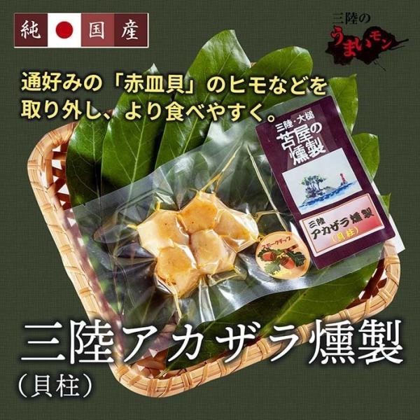 三陸アカザラ燻製(貝柱) 〜東北・三陸で採れた幻の貝を薫製に。お酒のおつまみ・オードブルに|hyotanjima-tomaya