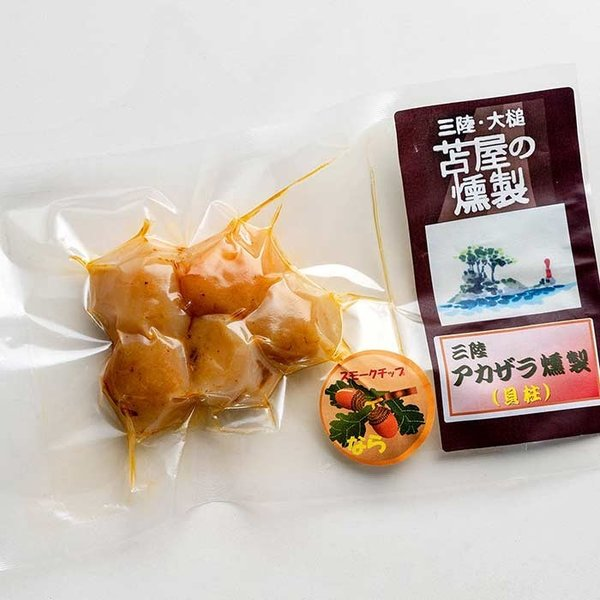 三陸アカザラ燻製(貝柱) 〜東北・三陸で採れた幻の貝を薫製に。お酒のおつまみ・オードブルに|hyotanjima-tomaya|02
