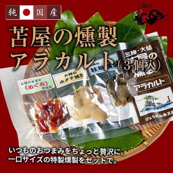 苫屋の燻製アラカルト(3個入) 〜おいしい薫製をちょっとずつ。パーティーのオードブルやおつまみに|hyotanjima-tomaya