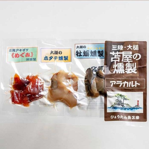苫屋の燻製アラカルト(3個入) 〜おいしい薫製をちょっとずつ。パーティーのオードブルやおつまみに|hyotanjima-tomaya|02