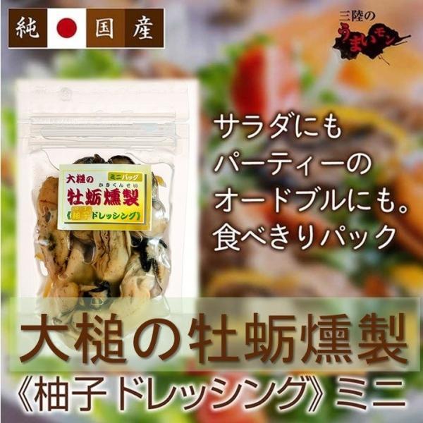 大槌の牡蛎燻製《柚子ドレッシング》ミニ  〜素材も燻製材、燻製器も全部国産。迫力の大カキを絶品スモークに hyotanjima-tomaya