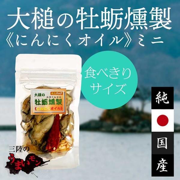 大槌の牡蛎燻製《にんにくオイル》ミニ 〜岩手・三陸産直カキなどとっておきのオイスターを贅沢スモークに。ご自宅用・ご贈答用に|hyotanjima-tomaya