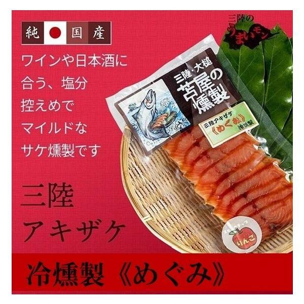 三陸アキザケ冷燻製《めぐみ》S 〜三陸のおいしい国産鮭を絶品のスモークサーモンに。薫製の豊かな香り