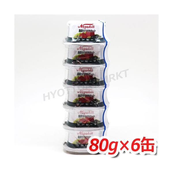 ノザキ コンビーフ 脂肪分50%カット お買い得 80g×6缶 牛肉100%のコンビーフ! 保存食、非常食にも◎ [7]