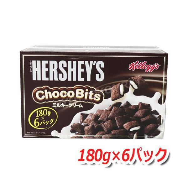 ケロッグ ハーシー チョコビッツ ミルキークリーム 大容量 180g×6パック ミルククリーム入りのココア系シリアルです! 朝食・おやつなどにどうぞ♪[6]