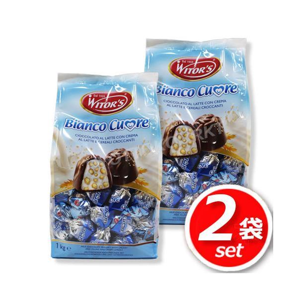 ★2袋セット★WITOR'S ウィターズ ミルクチョコレート プラリネ 大容量 1kg×2袋 甘めのチョコとまろやかなミルククリームが◎ [8]※クール便使用不可※