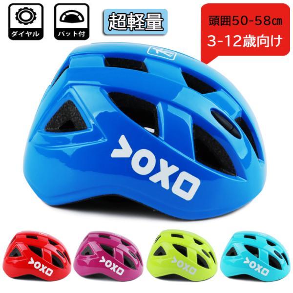 子供用ヘルメットキッズヘルメット幼児小学生自転車バイク頭囲50-58cmダイヤル調整軽量軽い14個通気孔蒸れにくいスケボーヘルメ