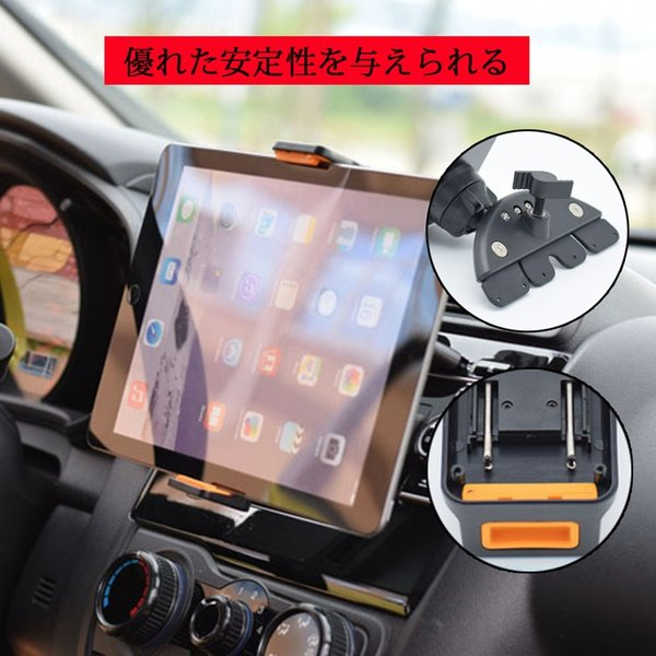 車載ホルダー タブレッドホルダー CDスロット スマホホルダー 4-12インチ対応 360度回転 USBケーブルの整理 ipad 2色|hyp358|03