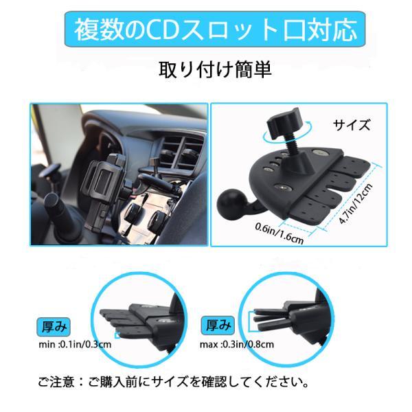 車載ホルダー タブレッドホルダー CDスロット スマホホルダー 4-12インチ対応 360度回転 USBケーブルの整理 ipad 2色|hyp358|07