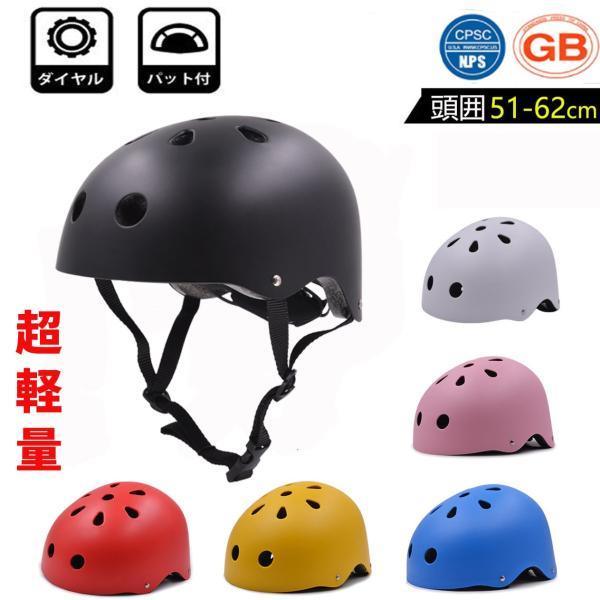 子供ヘルメットヘルメットキッズ自転車用ヘルメット頭囲51-62cm超軽量サイズ調整 蒸れにくいスケボーヘルメット自転車