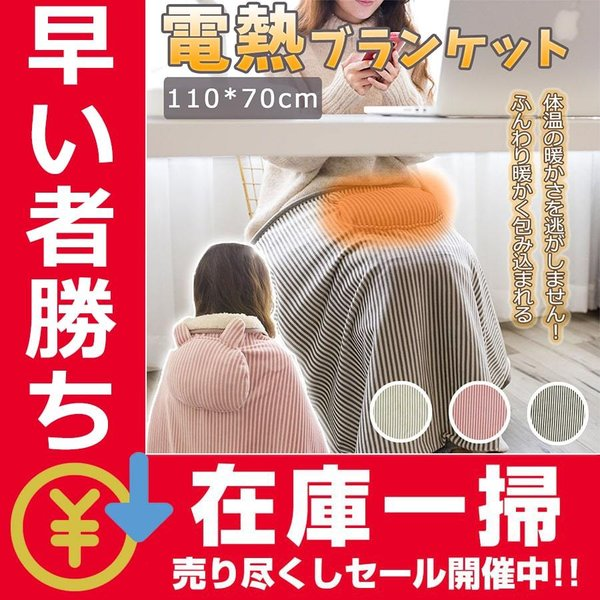  ひざ掛け電気毛布 USB ひざ掛け ブランケット 電気かけしき毛布 電気毛布ひざ掛け 110×70…