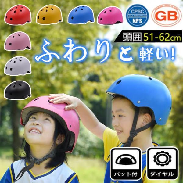 子供用ヘルメット自転車子供用ヘルメットバイク頭囲51-62cm軽量こども用キッズ幼児サイズ調整可蒸れにくいヘルメットかわいいてん