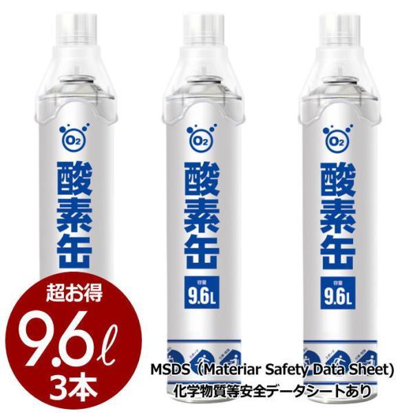 超お得 最安値に挑戦 9.6L×3本 酸素缶 酸素ボンベ 9.6L 9.6リットル ★REV 7988160 予約販売 携帯 濃縮酸素 スプレー 吸入器 家庭用 登山 ほぼ10L 送料無料