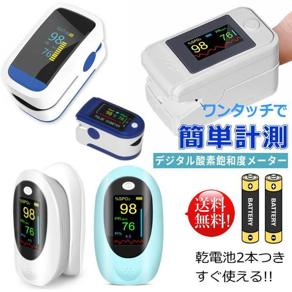 即日発送 乾電池付き デジタル酸素飽和度メーター 血中酸素濃度計 オキシナビ SPO2測定器 血中酸素 指先 酸素濃度計 脈拍計 RS-E1440 送料無料