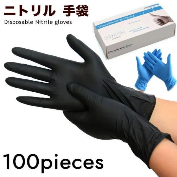 訳あり ニトリル手袋 100枚 パウダーフリー パウダーなし ゴム手袋 使い捨て S/M/L ブラック 黒 クロ 青 ブルー 粉なし アウトレット 7990410 プレゼント ギフト