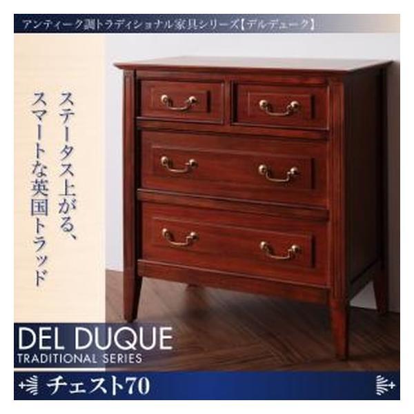 アンティーク調トラディショナル家具 チェスト70 DEL DUQUE デルデューク 当日発送