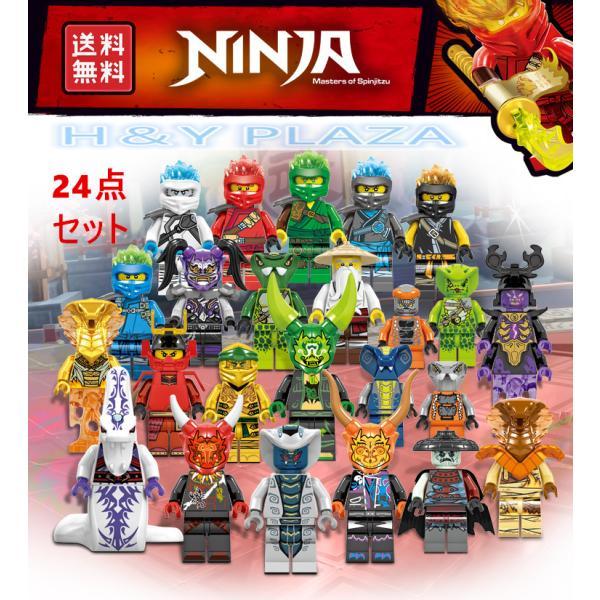 レゴブロックLEGOニンジャゴーミニフィグミニフィギュア24体セットプレゼント