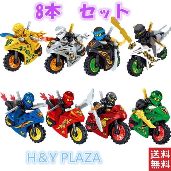 レゴブロックLEGOニンジャゴーバイクミニフィグミニフィギュア8体セットプレゼント