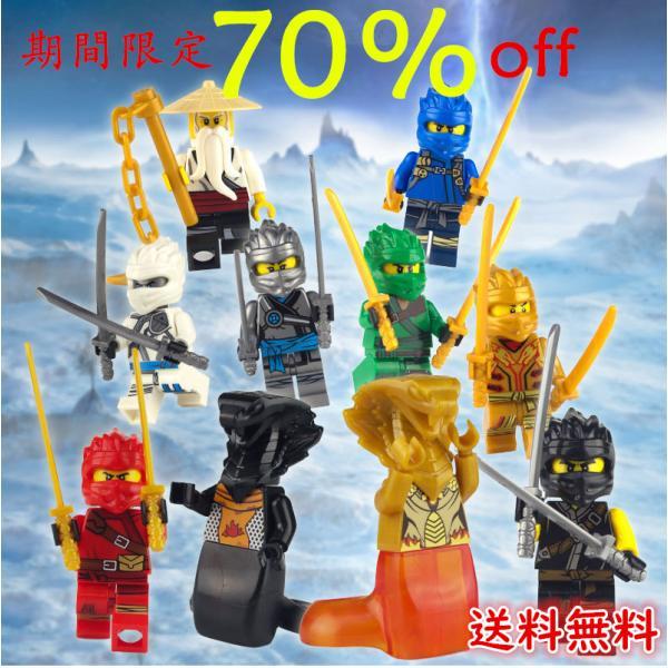 レゴブロックLEGOニンジャゴーミニフィグミニフィギュア10体セットプレゼント