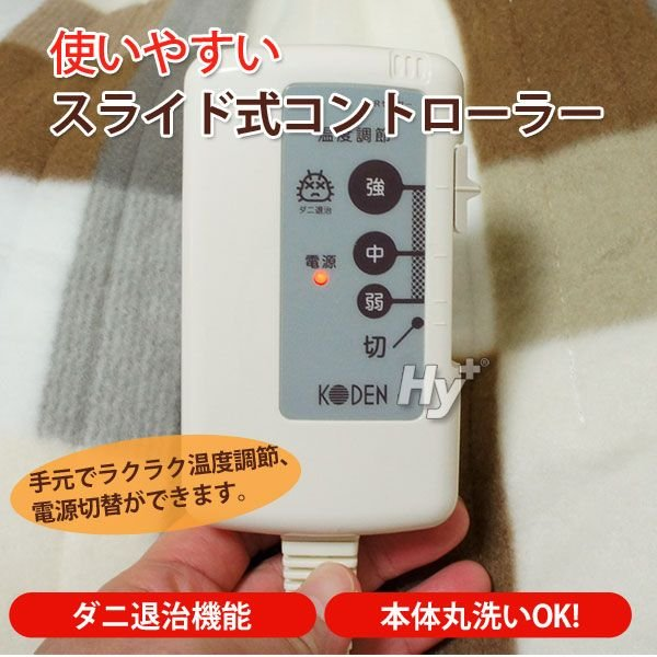 コーデン 電気毛布 ひざかけ(ひざ掛け/電気掛け毛布) CWS-H121C|hyplus|03