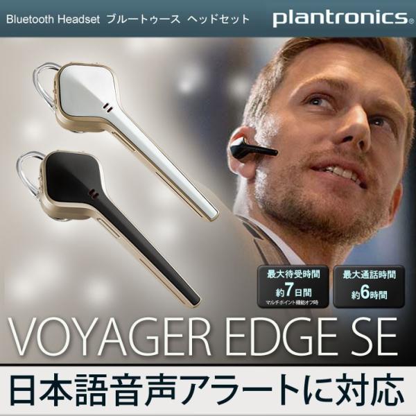 Plantronics(プラントロニクス) Voyager Edge SE(ボイジャー エッジ)  Bluetooth ブルートゥース ヘッドセット|hyplus