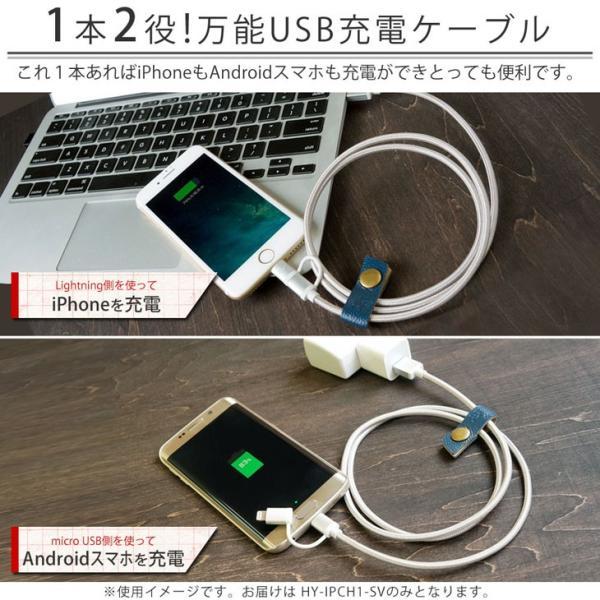 Hy+ MFI認証済 2in1ライトニング(Linghtning) ケーブル&Micro USB 充電ケーブル 1M シルバー HY-IPCH1-SV(コードホルダー付き) 断線しにくいナイロン素材編み hyplus 02