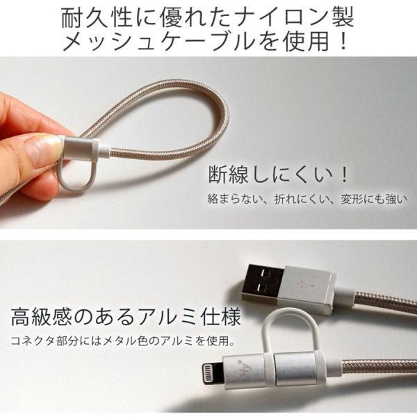 Hy+ MFI認証済 2in1ライトニング(Linghtning) ケーブル&Micro USB 充電ケーブル 1M シルバー HY-IPCH1-SV(コードホルダー付き) 断線しにくいナイロン素材編み hyplus 04