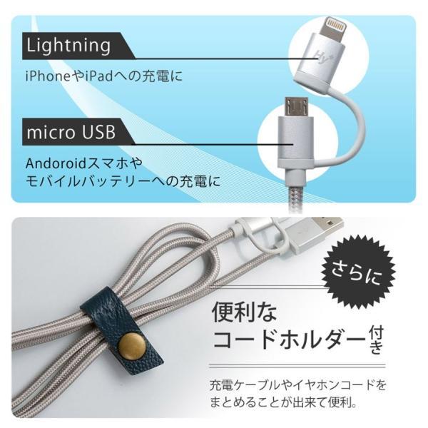Hy+ MFI認証済 2in1ライトニング(Linghtning) ケーブル&Micro USB 充電ケーブル 1M シルバー HY-IPCH1-SV(コードホルダー付き) 断線しにくいナイロン素材編み hyplus 06