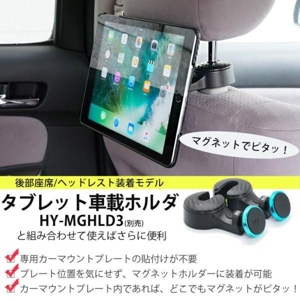 Hy+ iPad 第5世代(A1822、A1823) 後部座席カーマウントプレート内蔵ケース ブラック|hyplus|03