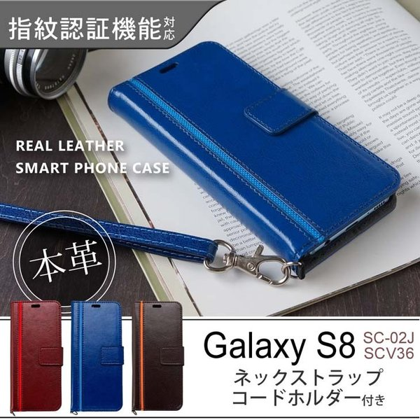 Hy+ Galaxy S8(ギャラクシーS8) SC-02J SCV36 本革レザー ケース 手帳型  (ネックストラップ、カードポケット、スタンド機能付き)|hyplus