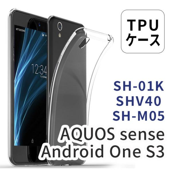 Hy+ AQUOS sense SH-01K ケース SHV40 SH-M05 Android One S3 ケース TPU 透明 クリアケース 落下防止 保護カバー(背面ドット加工、クリーニングクロス付き) hyplus