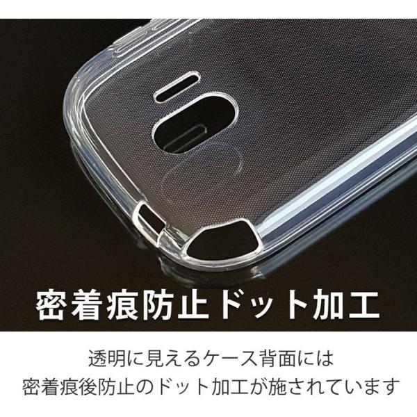 Hy+ らくらくスマートフォン me F-03K TPU透明クリアケース (背面ドット加工、クリーニングクロス付き)|hyplus|04