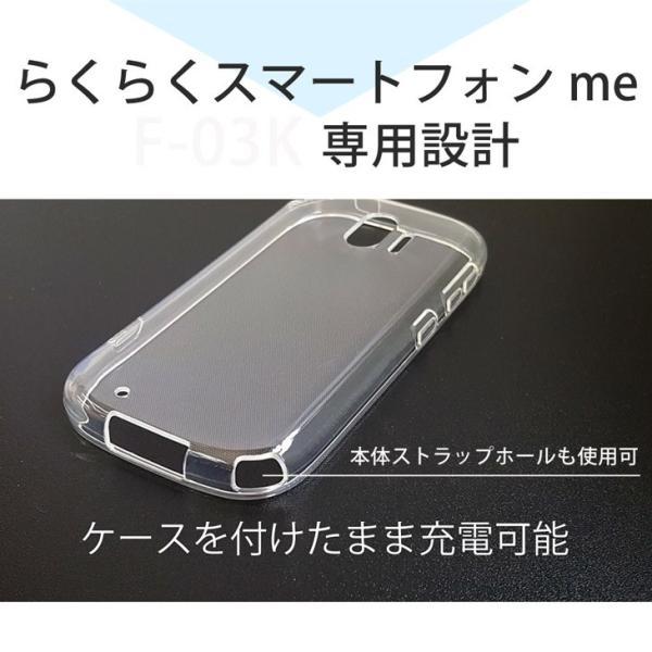 Hy+ らくらくスマートフォン me F-03K TPU透明クリアケース (背面ドット加工、クリーニングクロス付き)|hyplus|06