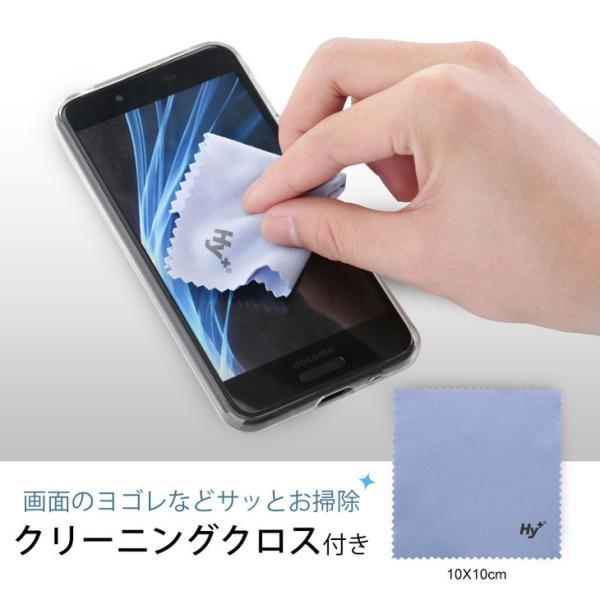 Hy+ らくらくスマートフォン me F-03K TPU透明クリアケース (背面ドット加工、クリーニングクロス付き)|hyplus|08