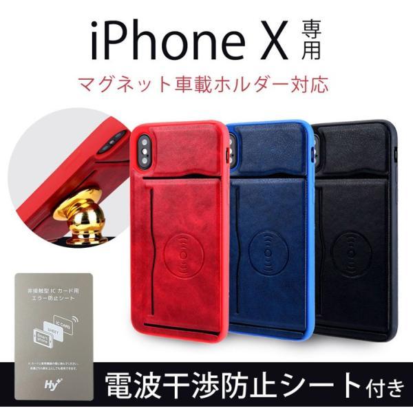 iPhoneX ケース ICカード収納 車載 カーマウント カバー(電波干渉防止シート付き) スタンド機能 レザー製 おしゃれ スマホケース hyplus