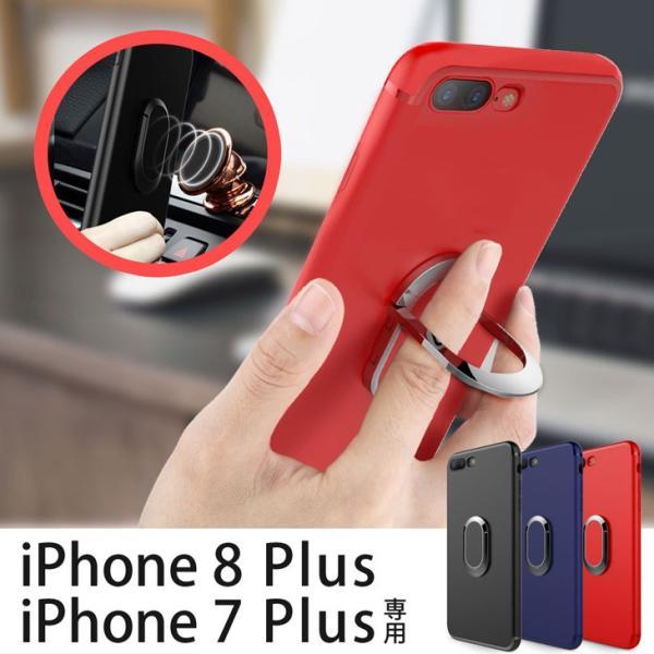 45fe7c6ea5 iPhone8 Plus/iPhone7 Plus 耐衝撃ケース リング付き 車載 カーマウント カバー スタンド機能 ...
