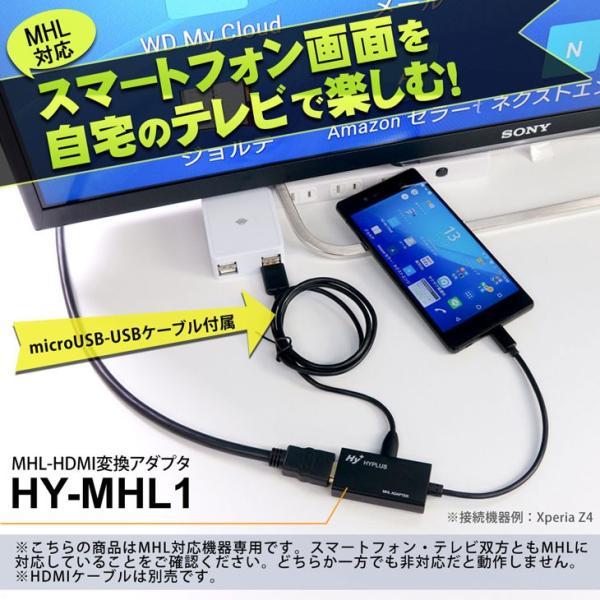 Hy+ MHL-HDMI変換アダプタ HY-MHL1 給電用microUSBケーブル付属 Xperia Z5 Z4 Z3、Arrows NX F-04G、F-02Hに対応!スマホの画面をテレビに出力|hyplus|04