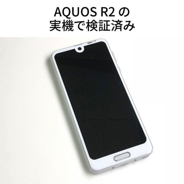 AQUOS R2 ガラスフィルム|hyplus|08