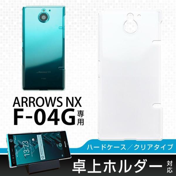 Hy+ ARROWS NX(アローズNX) F-04G ハードケース 透明 クリアタイプ 卓上ホルダ対応 透明クリア|hyplus