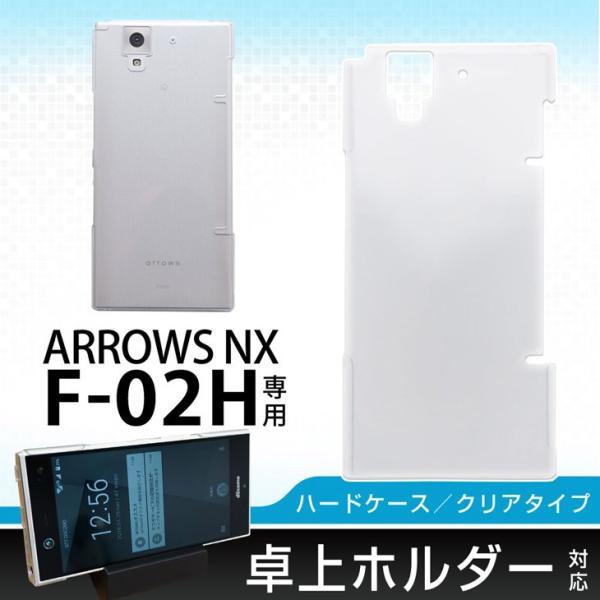 Hy+ ARROWS NX(アローズNX) F-02H ハードケース 透明(クリア)タイプ 卓上ホルダ対応(液晶保護フィルム付き)|hyplus
